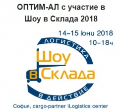 Logistics in action - June 14 and 15, 2018